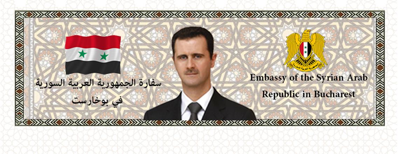 معلومات عن سورية Syrian Embassy