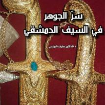 سر السيف دمشقي