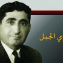 الشاعر عبد السلام العجيلي